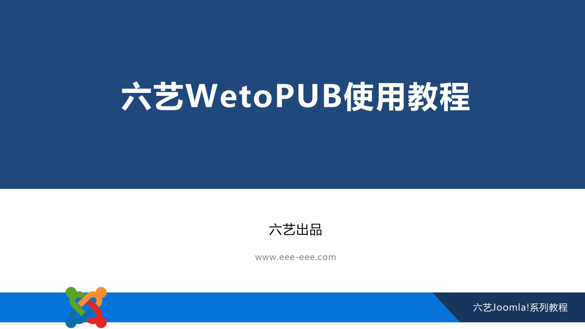 WetoPUB视频教程
