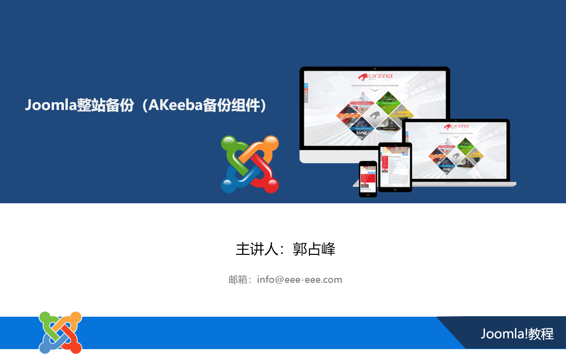 Joomla整站备份(Akeeba备份组件)