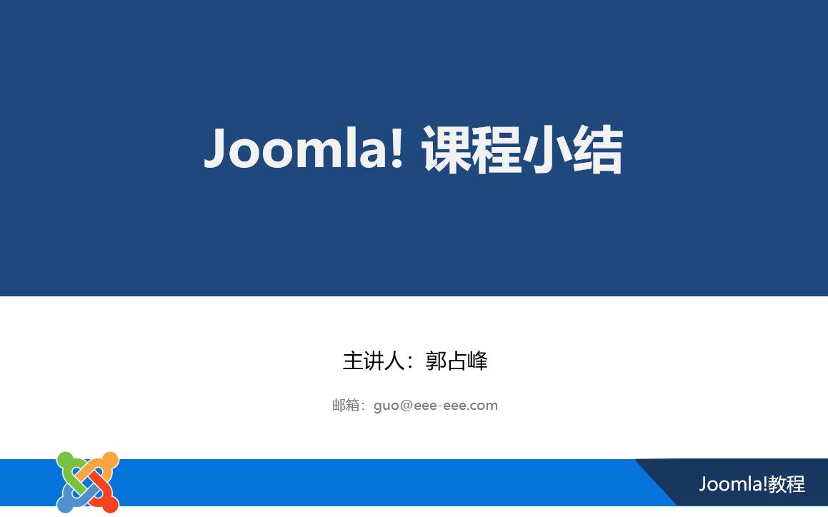 Joomla课程小结