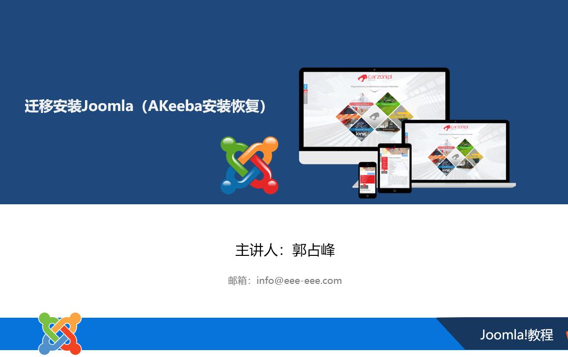 迁移安装Joomla新葡京在线(Akeeba安装恢复)