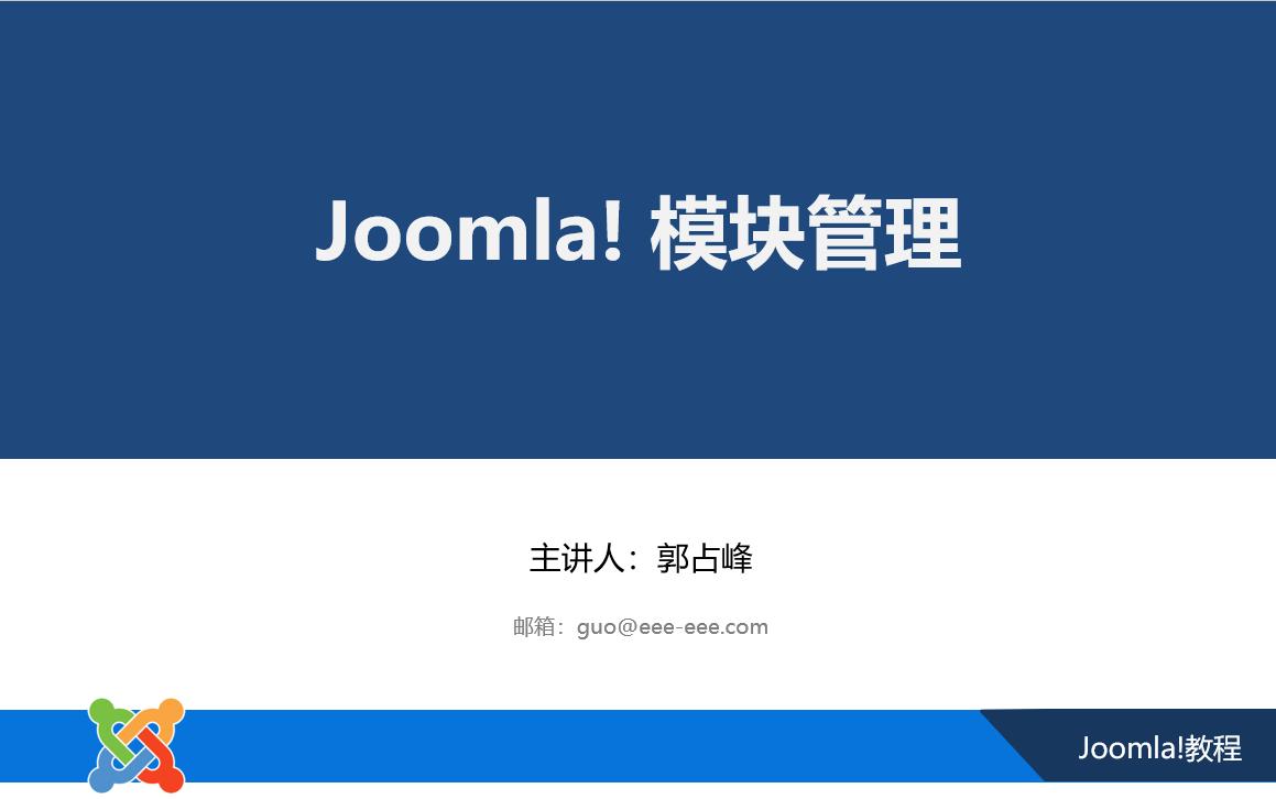 Joomla模块管理