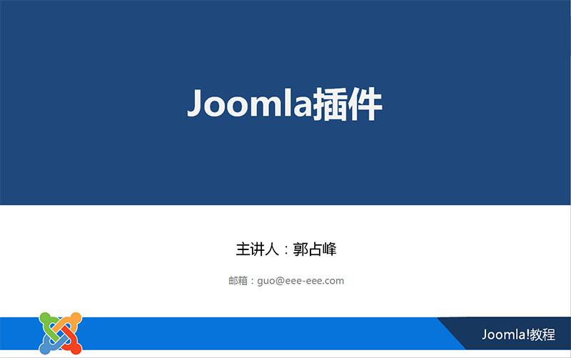 Joomla插件