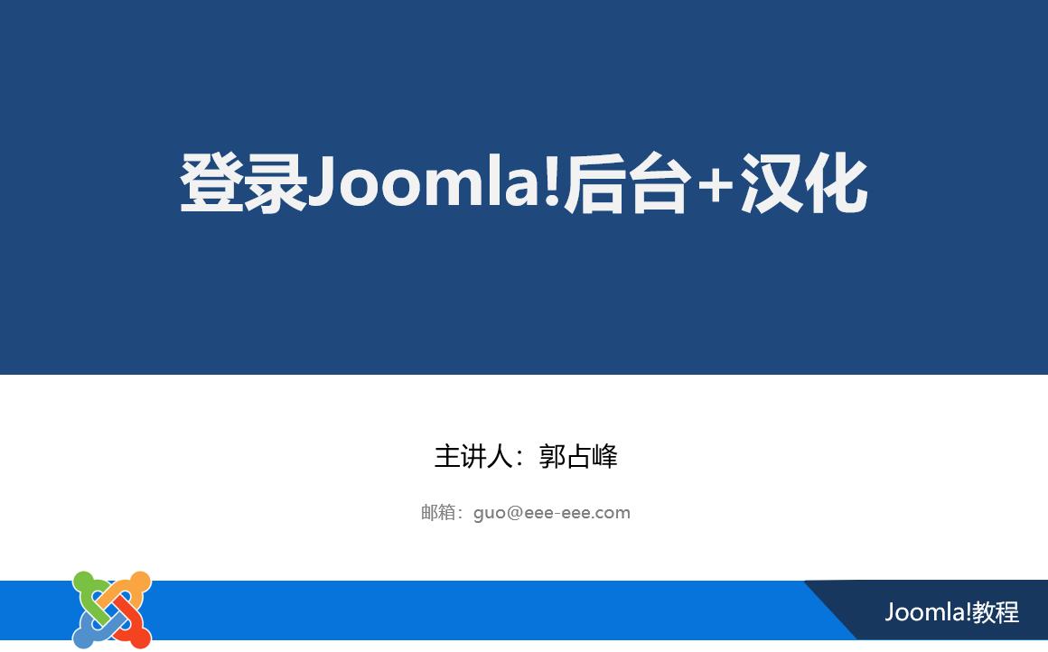 登录Joomla后台+新葡京在线后台汉化