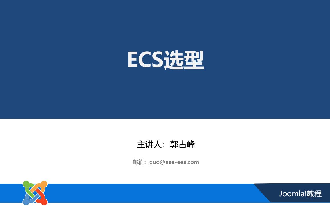 选购适合自己的ECS服务器