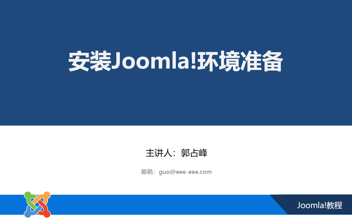 安装Joomla环境准备