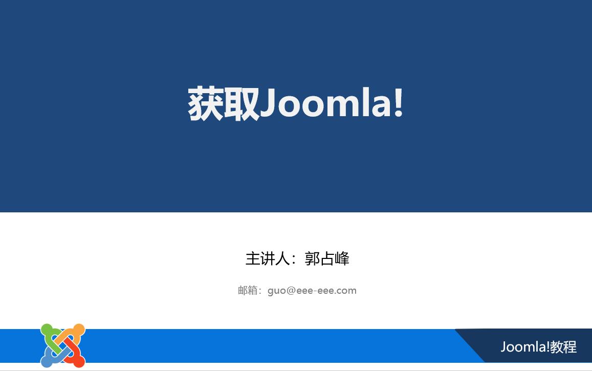 获取Joomla