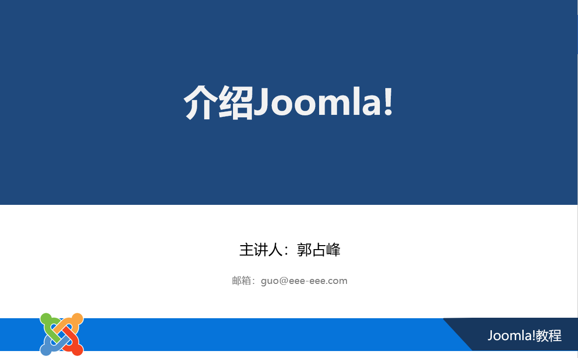 了解Joomla
