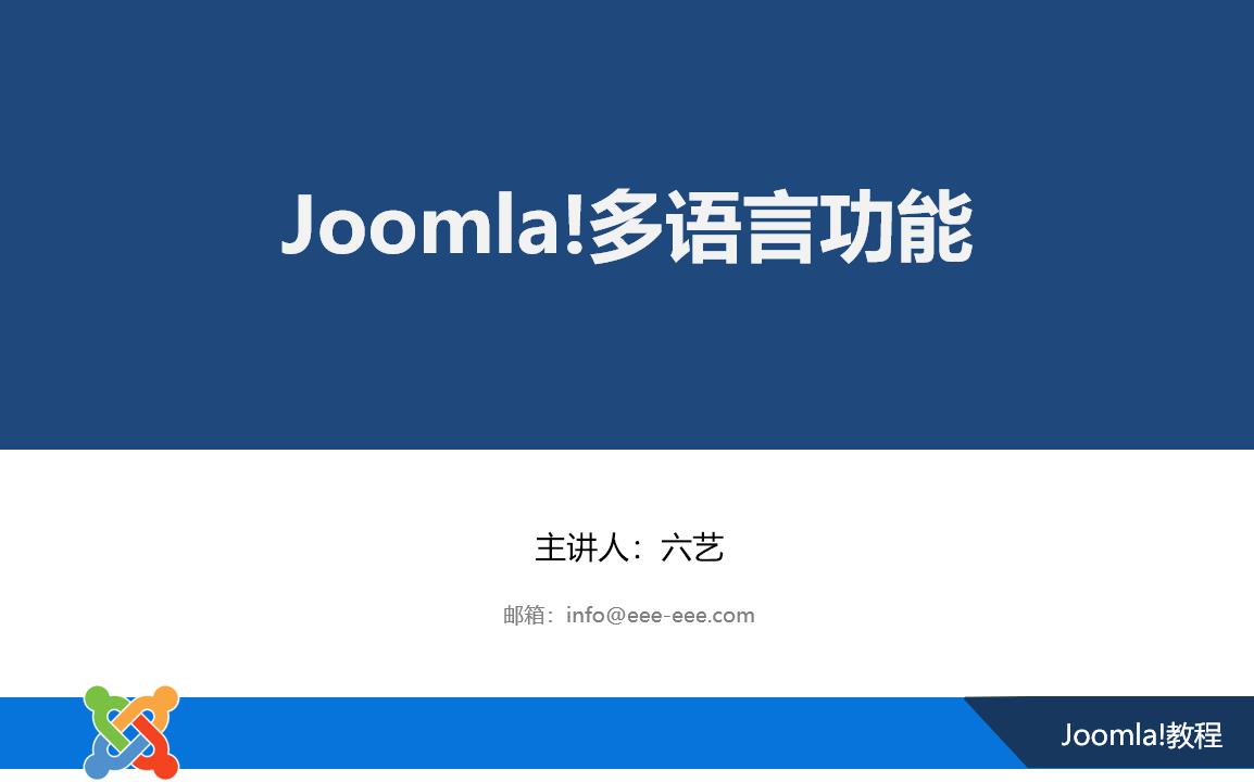 Joomla多语言