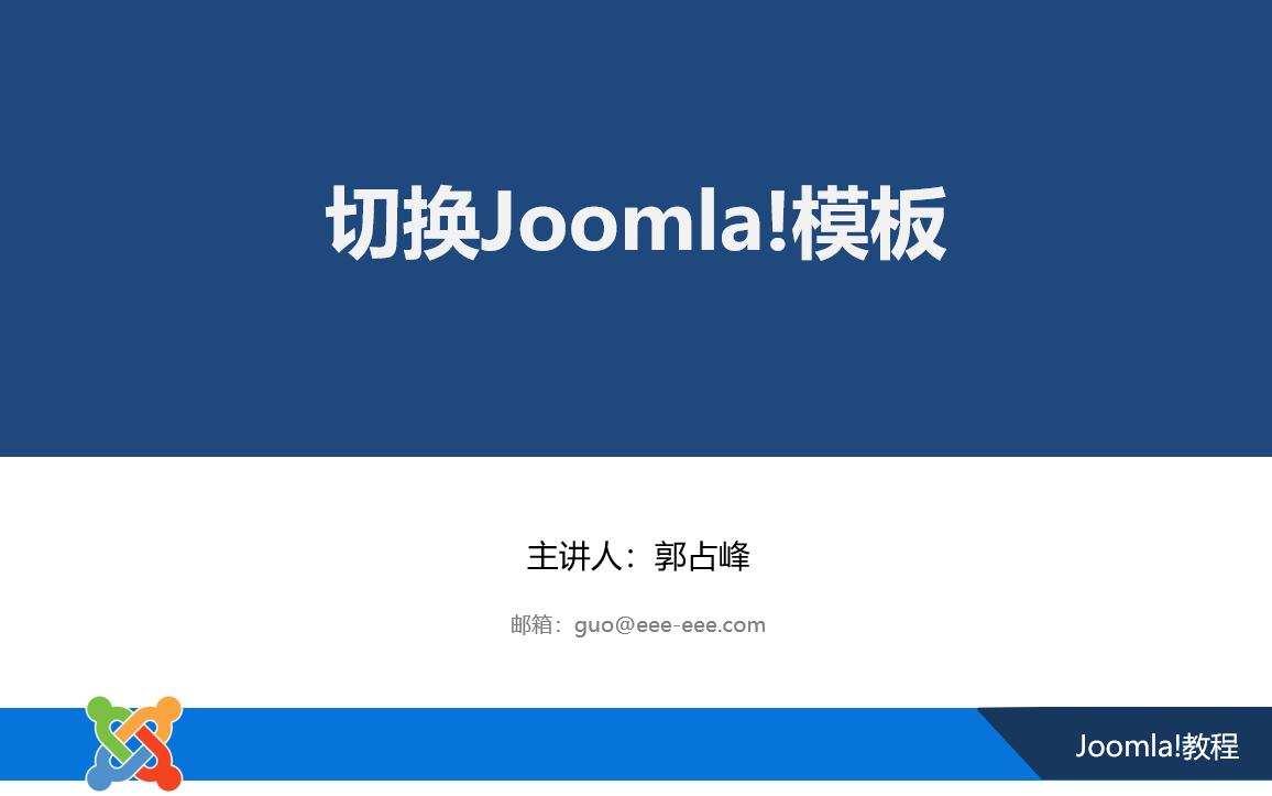 初步了解Joomla模板