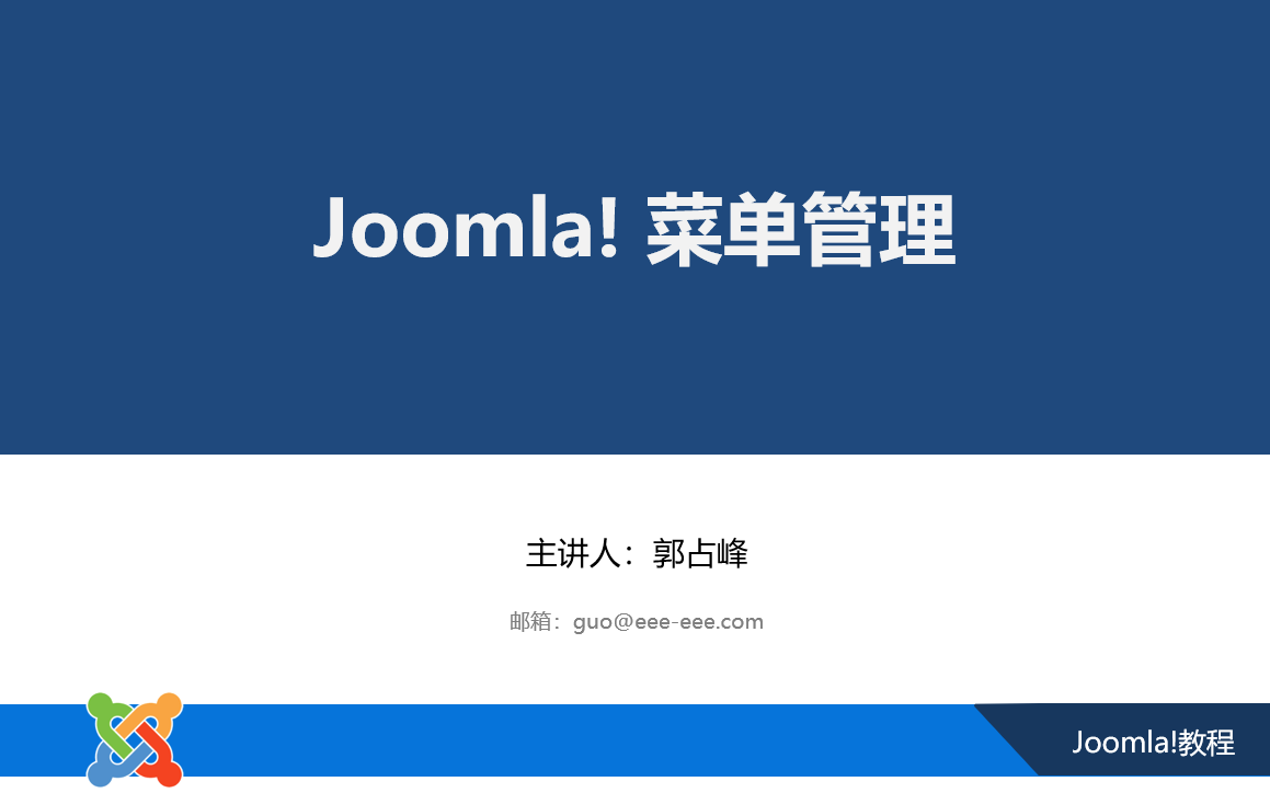 Joomla菜单管理