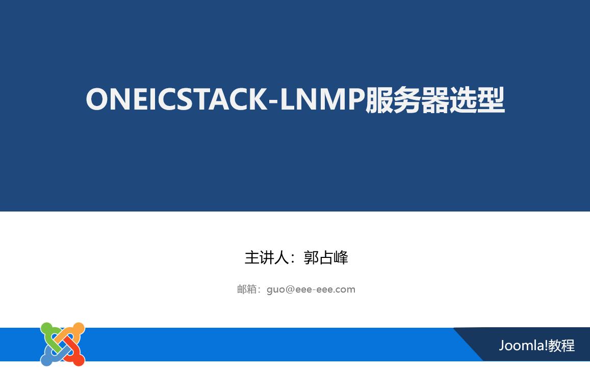 LNMP服务器软件环境配置