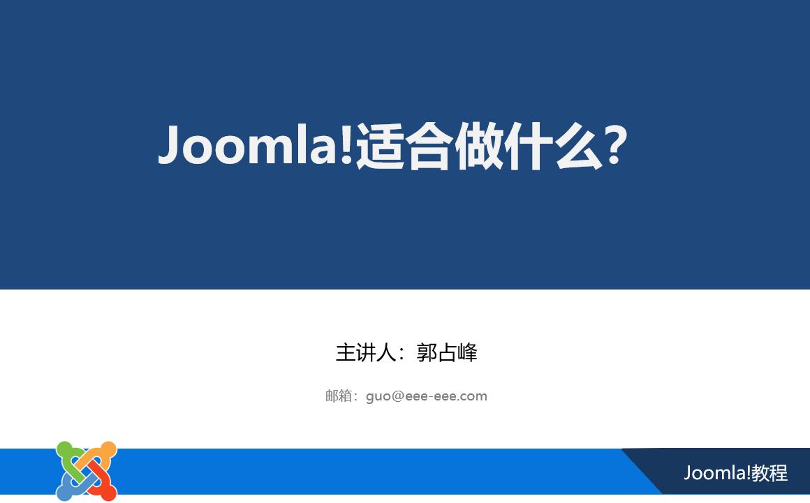 Joomla适合做什么?