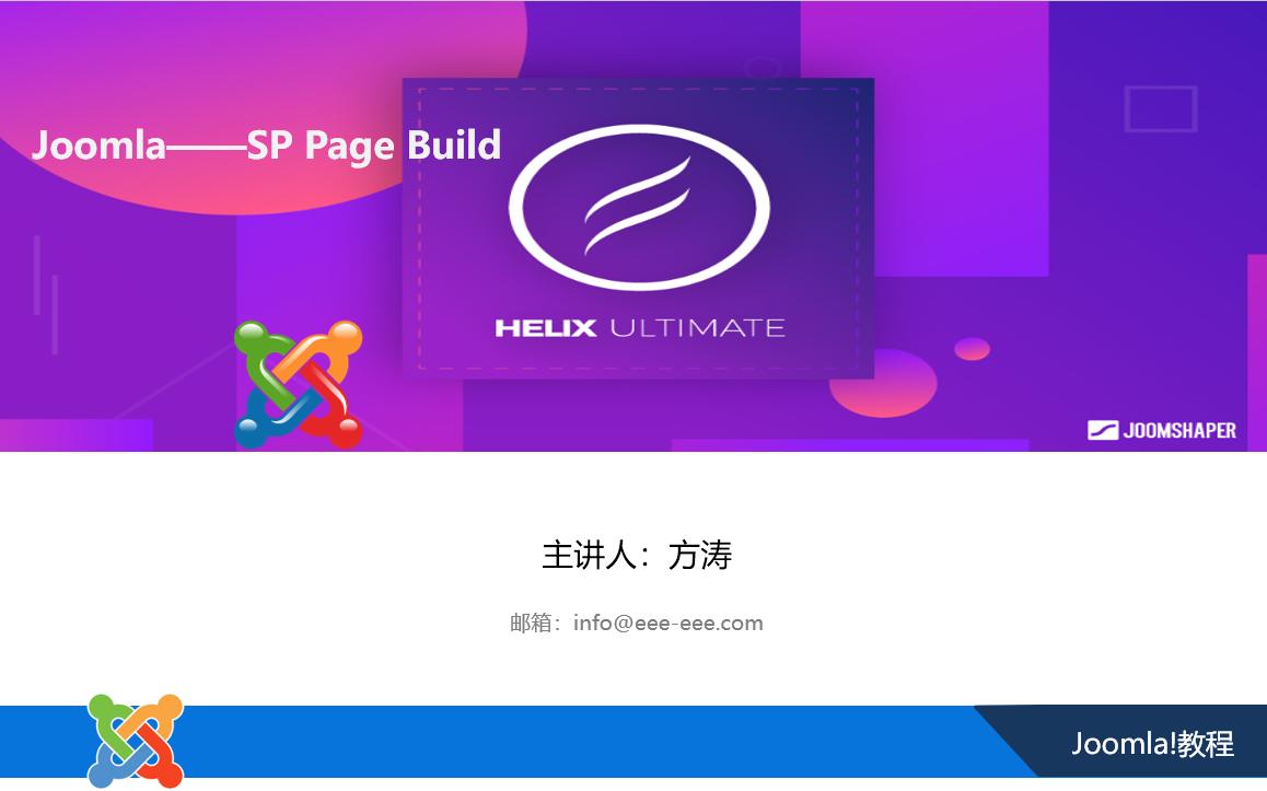 SP Page Build 使用视频教程(可选)