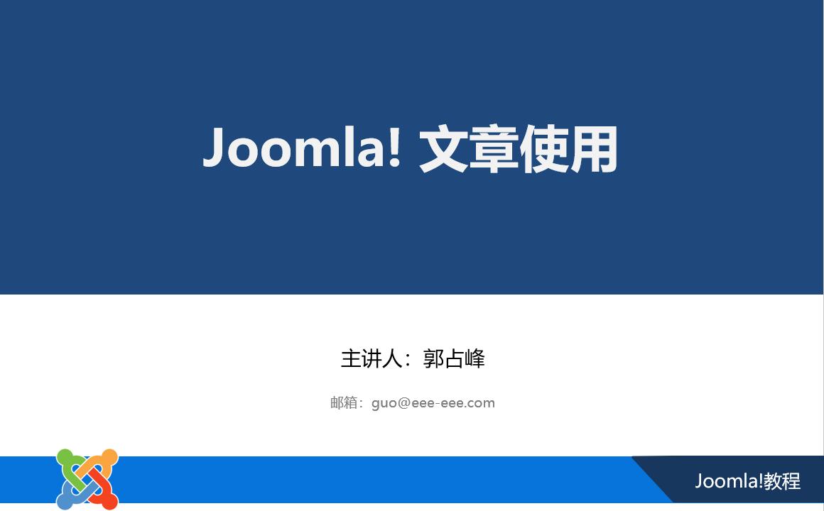 Joomla文章使用