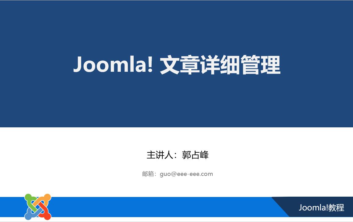 Joomla文章详细管理