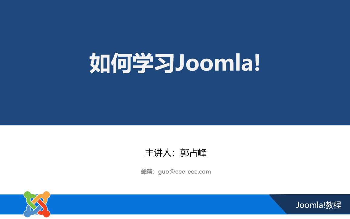 如何学习Joomla