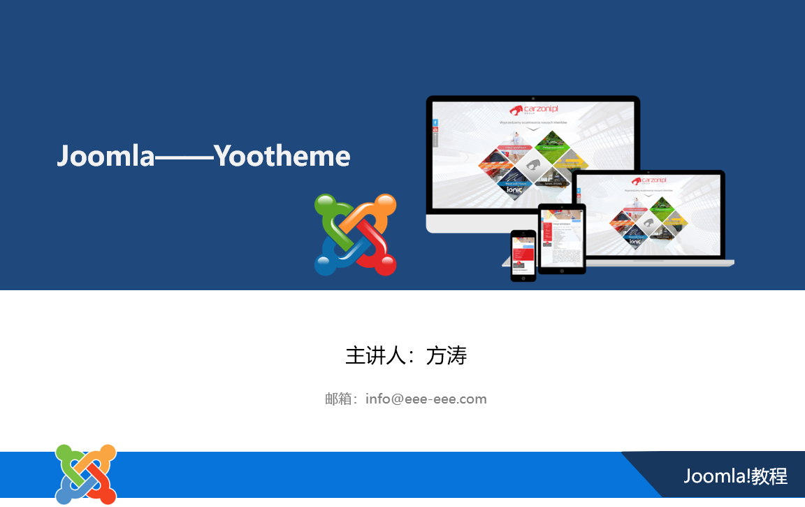 Yootheme PRO 使用视频教程(可选)