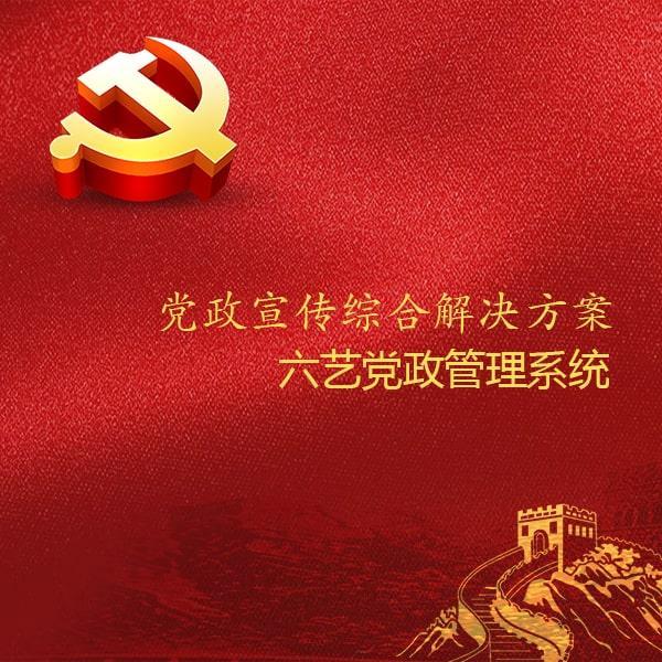 六艺智慧党建系统
