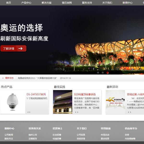 HKvision海康威视