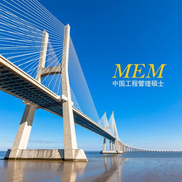 中国工程管理硕士网