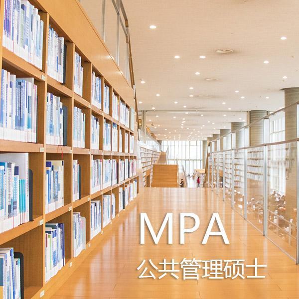 MPA公共管理硕士网