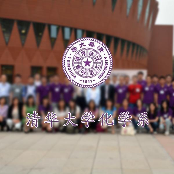 清华大学(化学系)